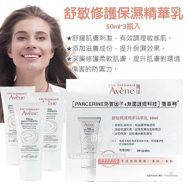 (即期商品) 雅漾AVENE 舒敏修護保濕精華乳 50ml*3入組