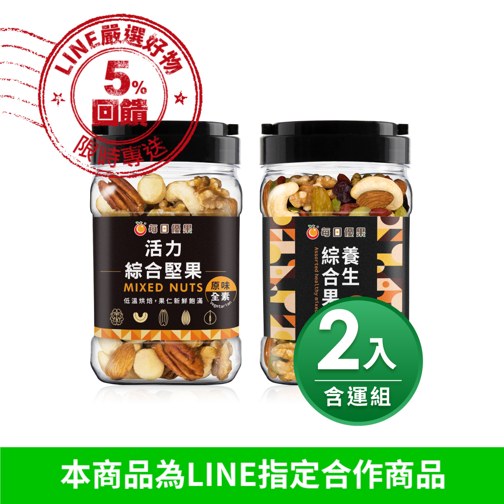 活力綜合堅果+養生綜合果實 罐裝2入免運組 每日優果