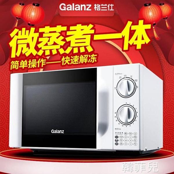 微波爐 Galanz/格蘭仕 P70D20TL-D4/P70D20N1P-G5(W0)微波爐20L機械轉盤 【MG大尺碼】