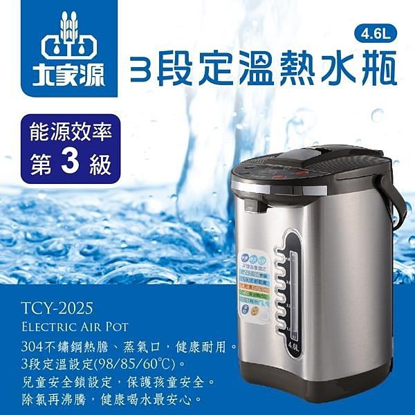 【南紡購物中心】大家源 TCY-2025 304不鏽鋼3段定溫電動熱水瓶4.6L