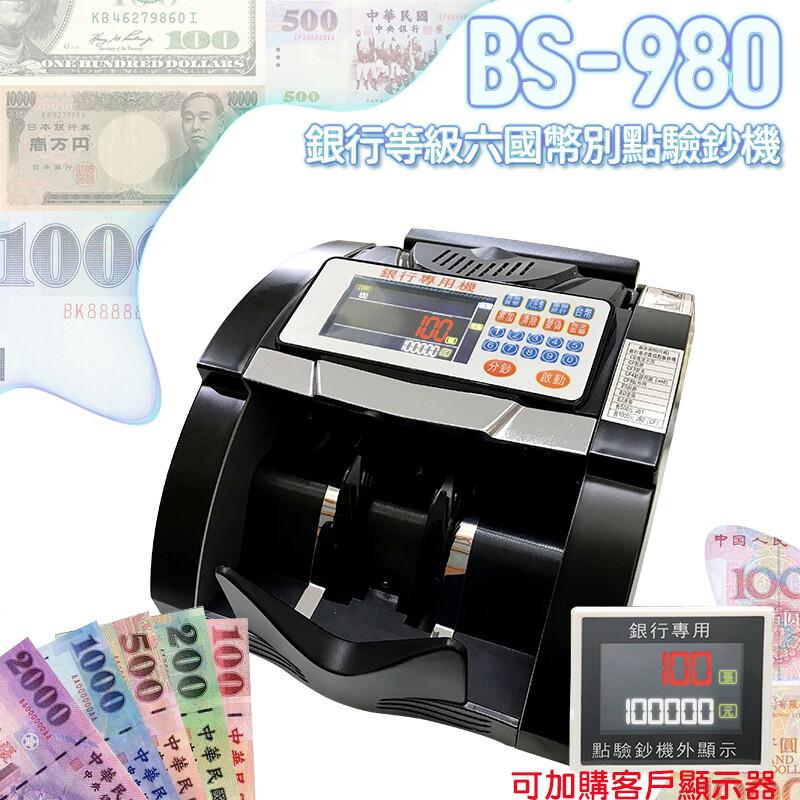 大當家bs-980 點驗鈔機 點鈔機 驗鈔機 數鈔機 鈔票機 首創點驗六國幣別 超強六磁頭