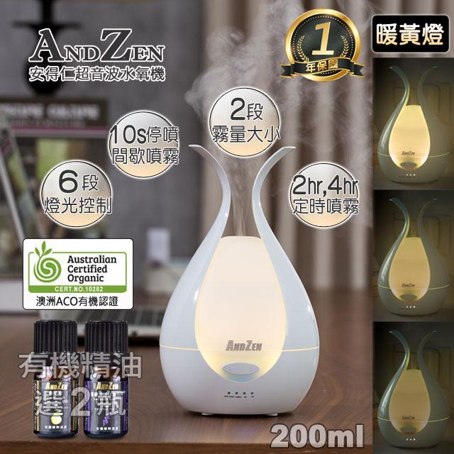 ANDZEN 日系風格負離子水氧機(AZ-2000暖黃燈)