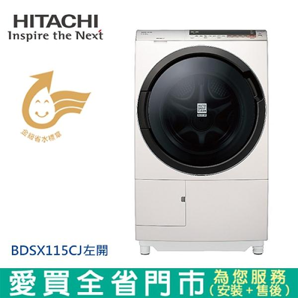 HITACHI日立11.5KG(溫水)洗脫烘滾筒洗衣機BDSX115CJ-N(左開)含配送+安裝【愛買】