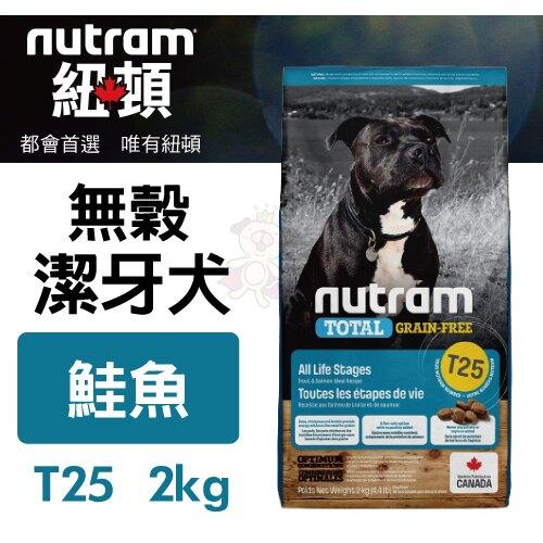 【任選兩件送 我有肉一包】【48h出貨】紐頓nutram《無穀全能-潔牙犬 鮭魚配方T25》2kg