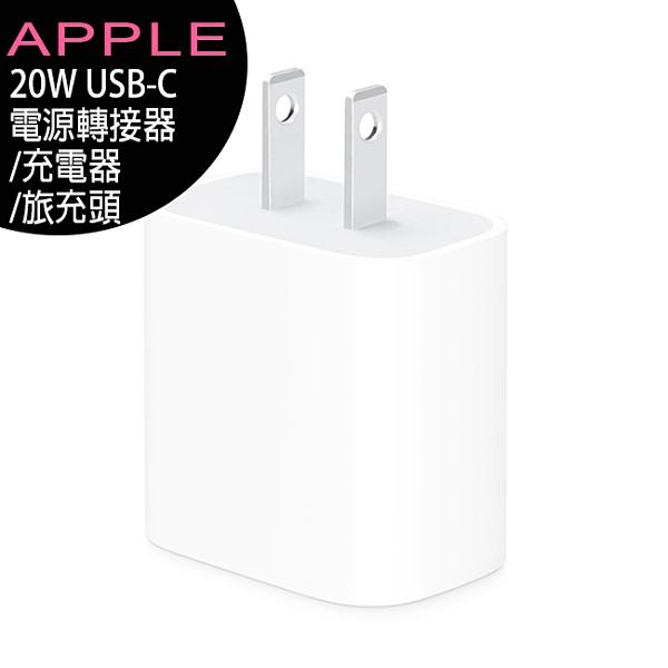[原廠公司貨]蘋果 Apple iPhone 12 USB-C 20W 電源轉接器/充電器/旅充頭◆送iPhone 12軍功殼+玻貼