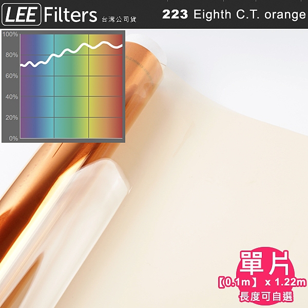 EGE 一番購】LEE Filters【223 Eighth CTO 單份長度可選】1/8橘色 降溫燈光色溫紙【公司貨】