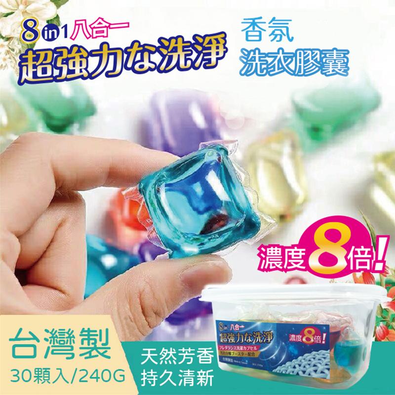 五合一彩色洗衣膠囊 (一盒30顆)