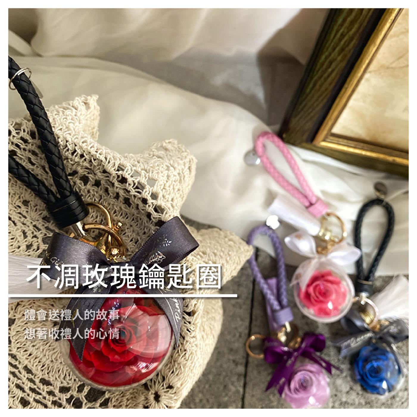 【Pink Rabbit Garden】『PRG永生花/乾燥花』不凋玫瑰鑰匙圈 / 花草 / 園藝