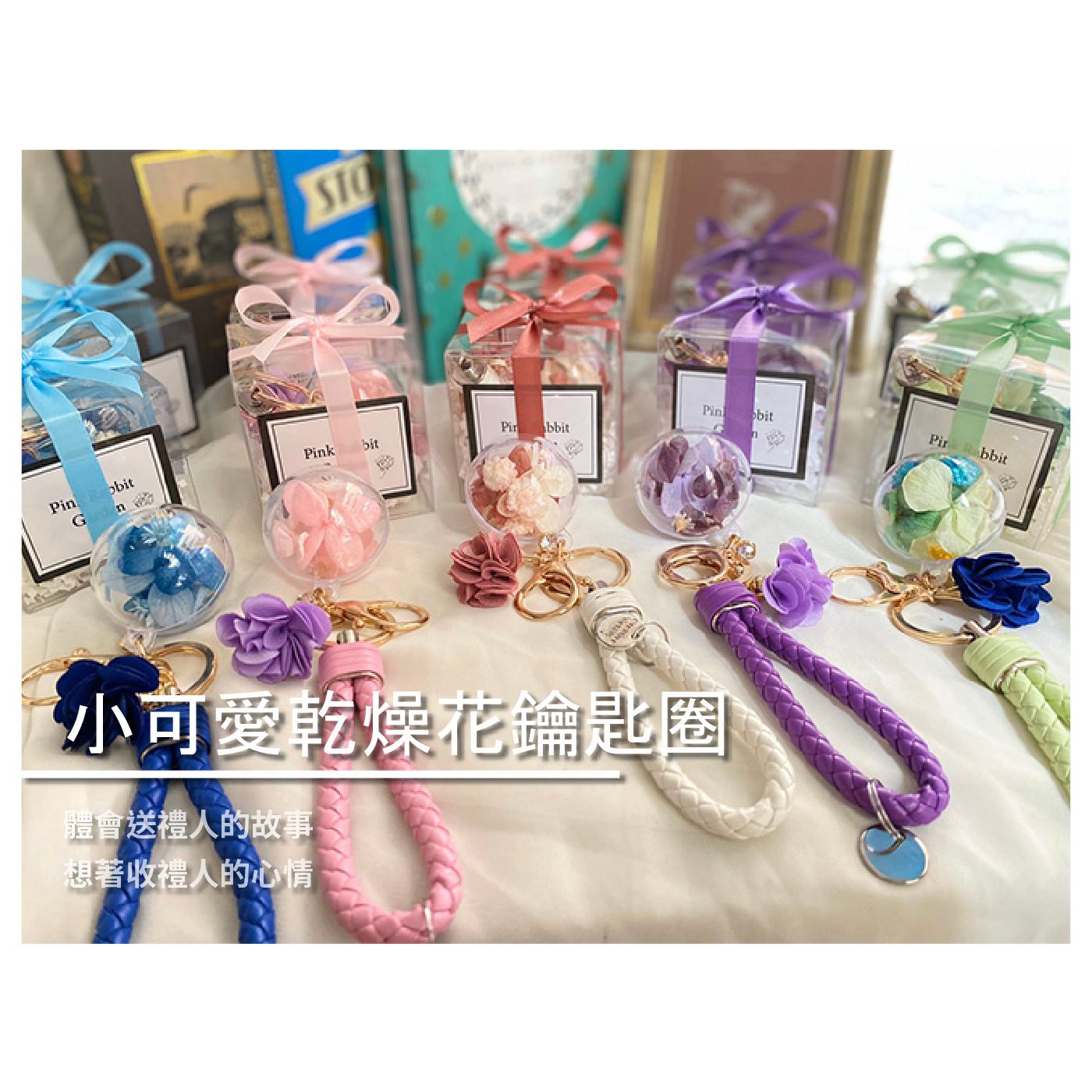 【Pink Rabbit Garden】『PRG永生花/乾燥花』小可愛乾燥花鑰匙圈 / 花草 / 園藝