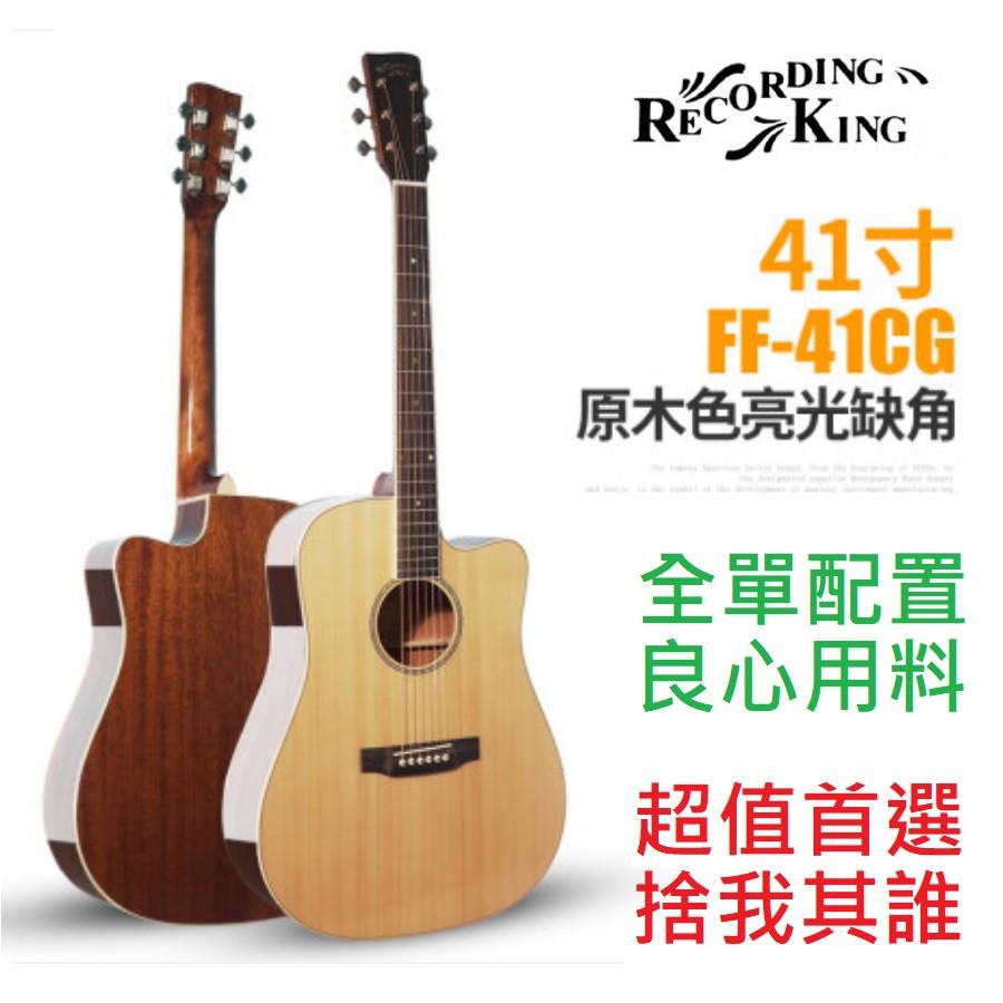(現貨免運) 贈千元配件 美國 Recording King FF-41CG 全單板 民謠 木 吉他 原木 Martin