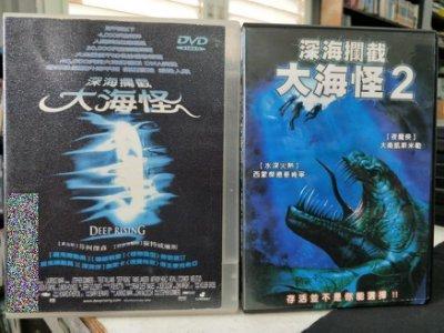 挖寶二手片-D08--正版DVD-電影【深海攔截大海怪1+2/系列2部合售】-(直購價)