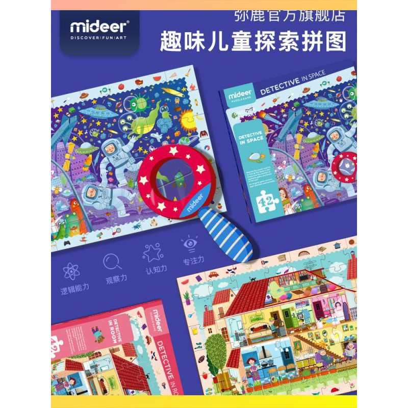 現貨 紙質兒童拼圖 Mideer彌鹿 太空探索大塊卡通紙質兒童拼圖創意玩具款配放大鏡 兒童拼圖 兒童益智 兒童興趣