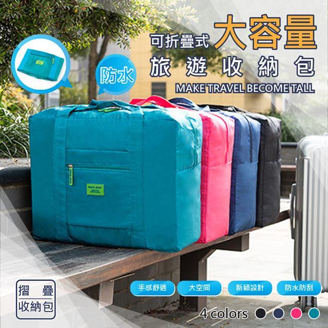 【樂邦】可折疊行李拉桿託運袋/2入