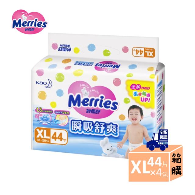 妙而舒瞬吸舒爽紙尿褲XL44×4包箱購免運