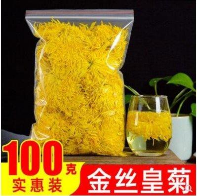 金絲皇菊100g散裝大菊花一朵一杯大朵黃菊貢菊花茶