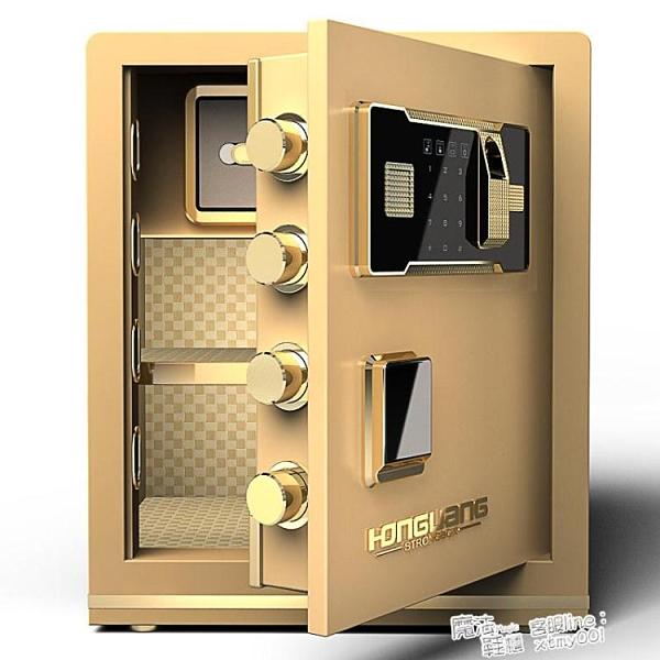 紅光保險柜家用小型辦公保險箱45/60cm防盜全鋼指紋保管箱夾萬床頭隱形入墻 ATF 夏季新品