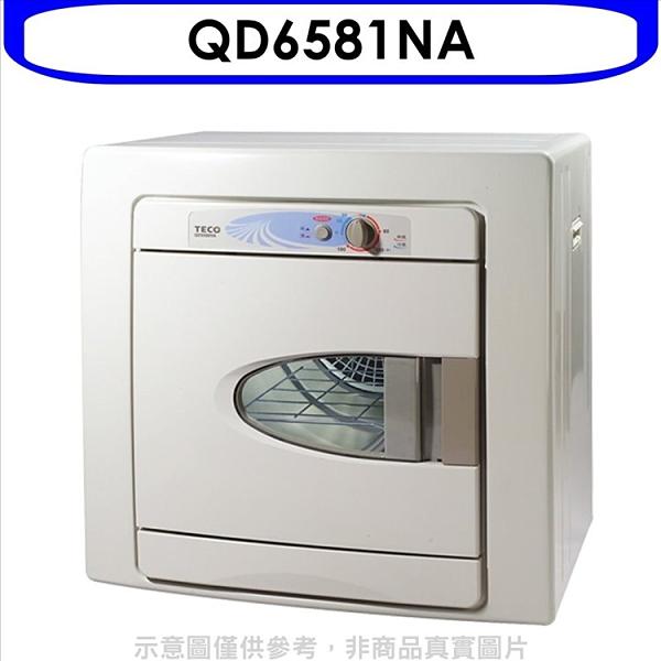 東元【QD6581NA】6公斤乾衣機