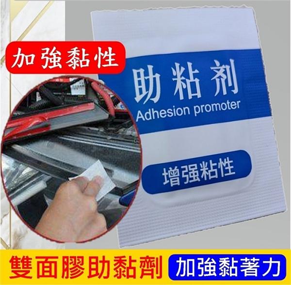 【助黏劑棉片】提高黏著力 汽車精品貼黏 配件飾條貼黏補強劑 不鏽鋼飾品黏著劑 增強接著力