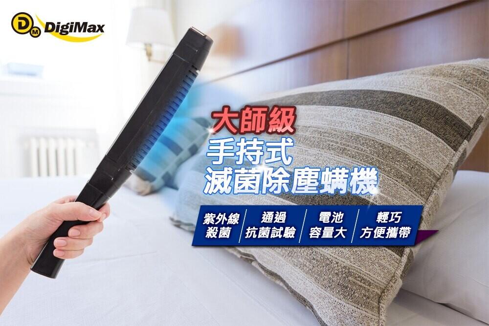 專業級可攜式紫外線除塵蹣滅菌器dp-3k6 金德恩 台灣製造