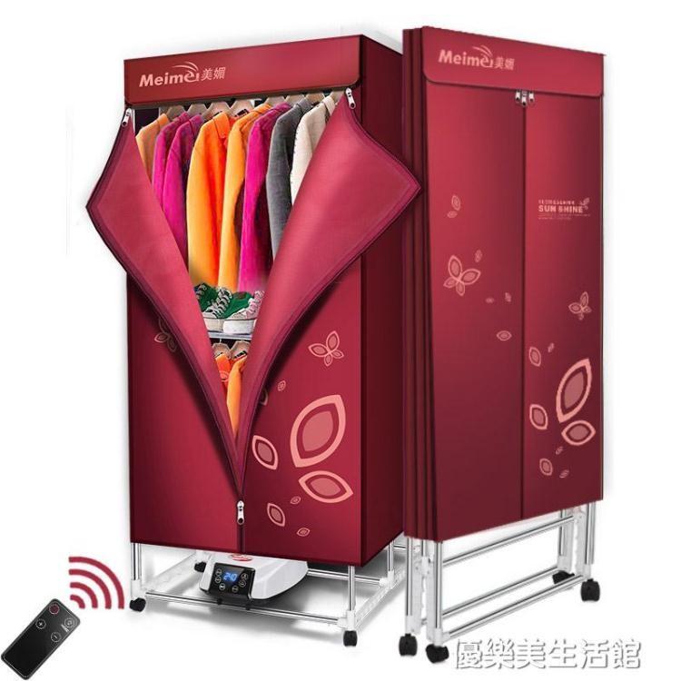 促銷 折疊干衣機衣服烘干機家用小型烘衣機速干衣靜音省電大容量風干器 『日韓生活』