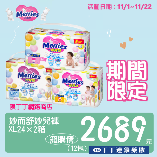 11/1~11/22優惠活動⚡妙而舒妙兒褲XL24×12包📦双箱購限時優惠價