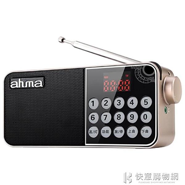 收音機 ahma新款收音機老人便攜式全波段老年多功能充電隨身聽半導體廣播 快意購物網