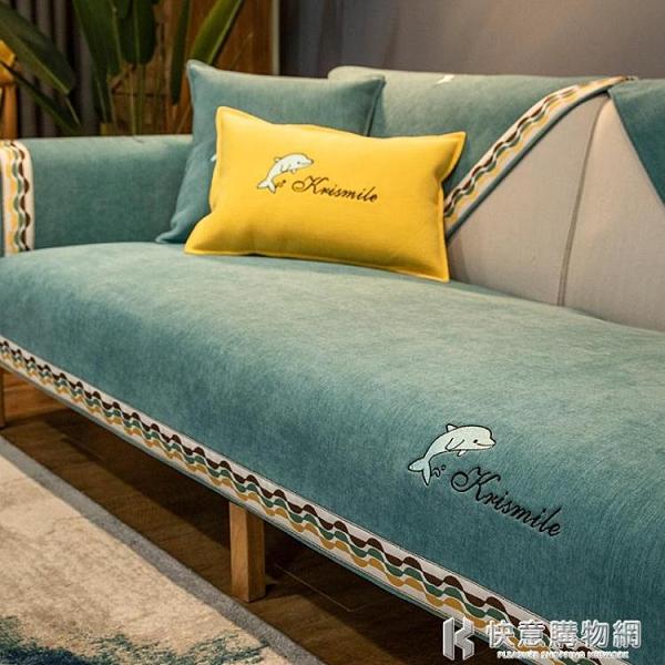 沙發罩 沙發墊四季通用防滑高檔沙發套罩北歐簡約坐墊子加厚蓋布巾 快意購物網