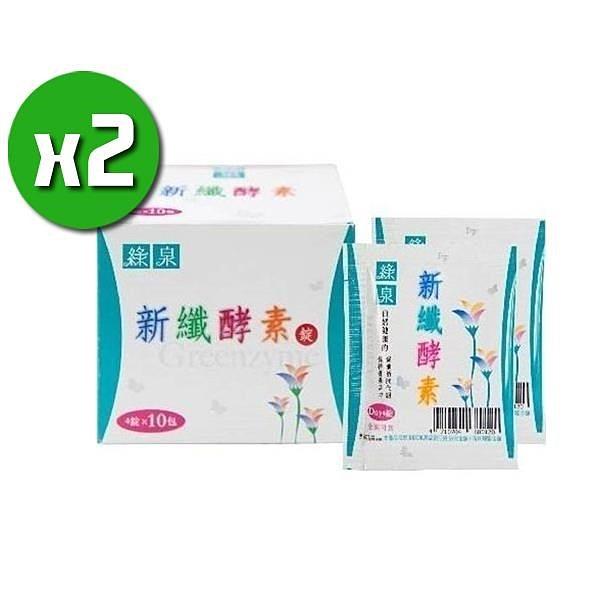 【南紡購物中心】【達觀國際】綠泉新纎酵素隨身包x2盒(4錠x10包/盒)