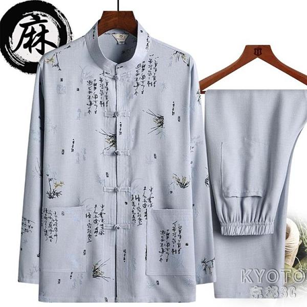 唐裝男中老年人爸爸裝春夏裝男士爺爺棉麻中國風長袖兩件套裝 【快速出貨】