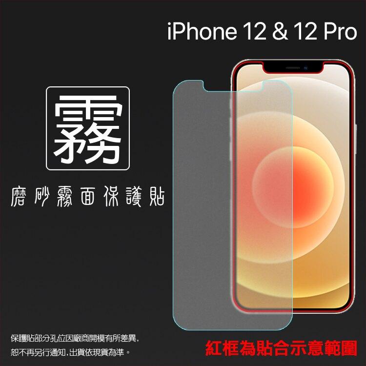 霧面螢幕保護貼 Apple 蘋果 iPhone 12 A2403 / 12 Pro A2407 6.1吋 保護貼 軟性 霧貼 霧面貼 磨砂 防指紋 保護膜 手機膜