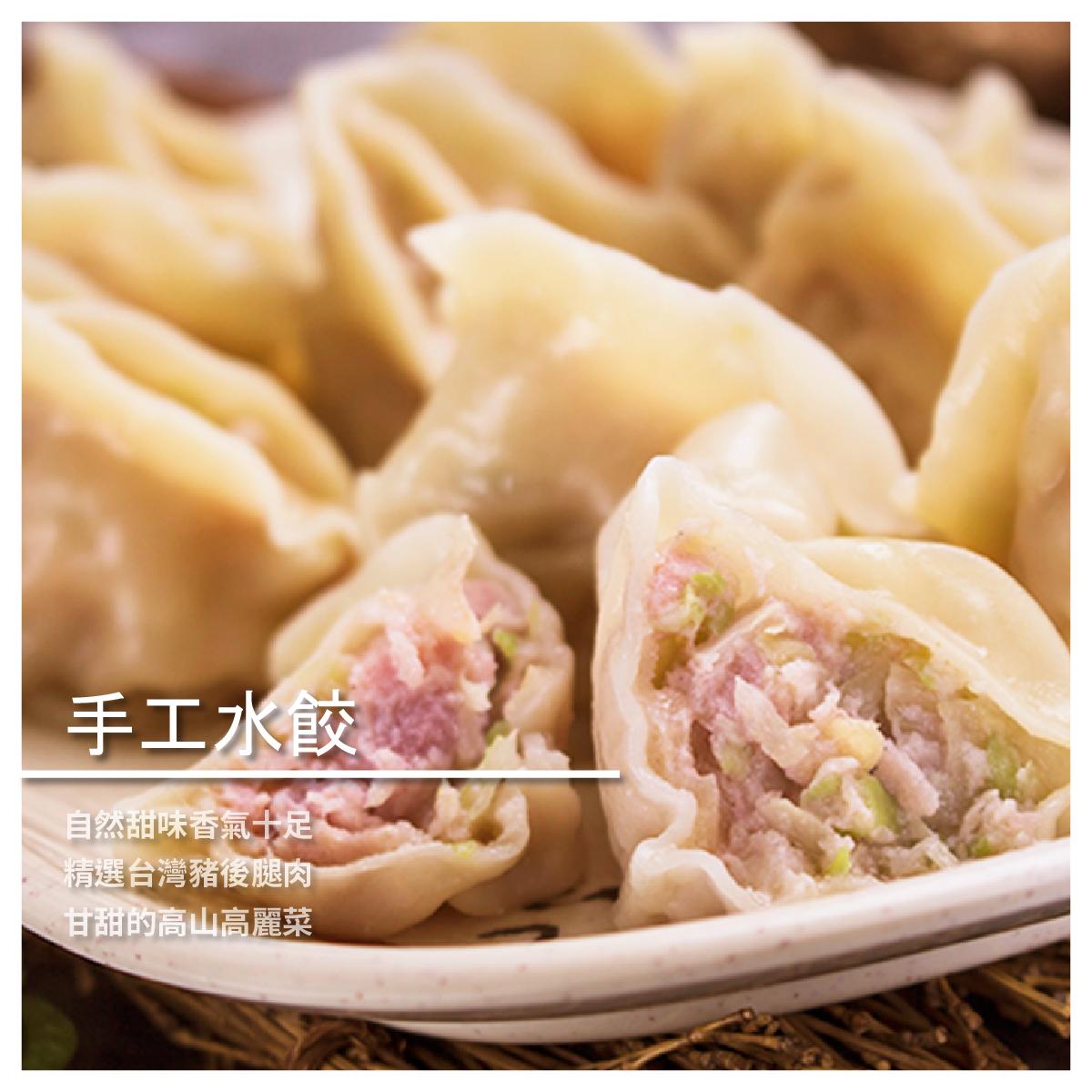 【全餃大亨】手工 高麗菜/韭菜 豬肉水餃 6包 (50顆/包)