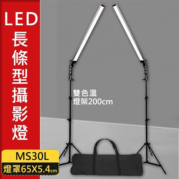 【 雙色溫】LED 攝影燈組 MS-30L 長條 補光燈 直播 攝影棚 棚燈 持續燈 棚拍 (含燈架) 屮Y5