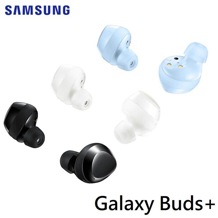 [富廉網]【SAMSUNG】Galaxy Buds+ 藍牙耳機 公司貨