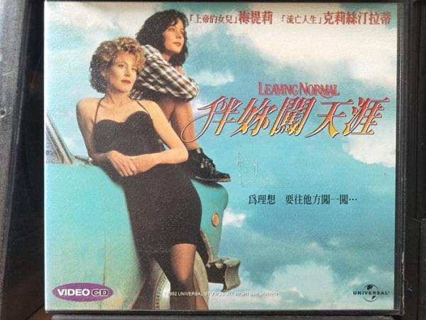 挖寶二手片-V05-038-正版VCD-電影【伴妳闖天涯】-梅提莉 克莉絲汀拉蒂(直購價)