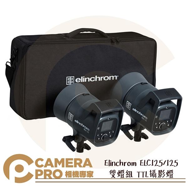 ◎相機專家◎ Elinchrom ELC125 雙燈組 131W 5600K TTL 攝影燈 EL20736.2 公司貨