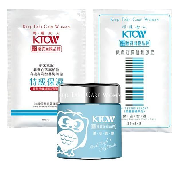 【南紡購物中心】【凱茵庭】KTCW達人雙星保濕凍膜組