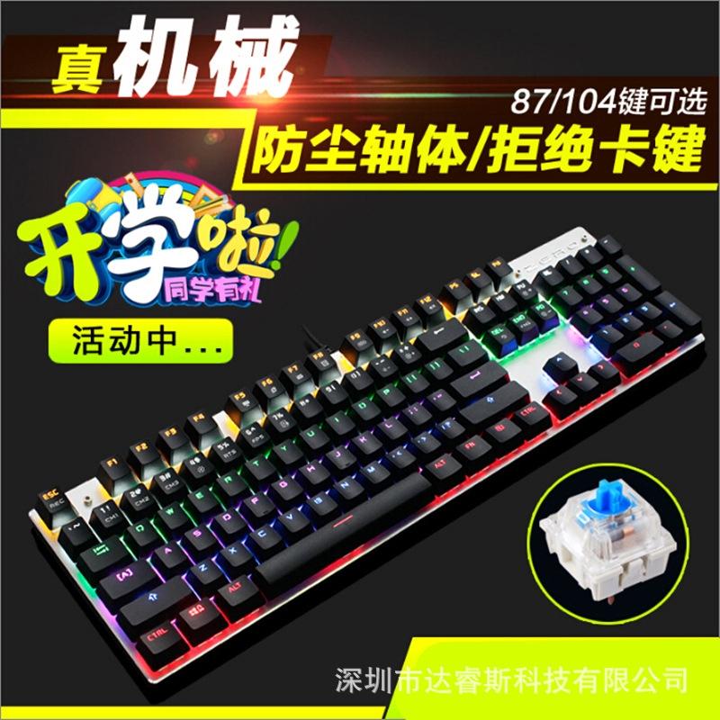 【現貨 免運】米徒游戲機械鍵盤青軸黑軸防塵87鍵104鍵金屬背光電腦有線LOL電競