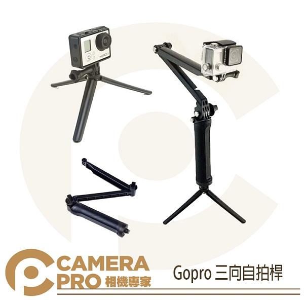 ◎相機專家◎ CameraPro Gopro 三向自拍桿 非原廠 手持桿 延長桿 三腳架 三折式 折疊式 三合一