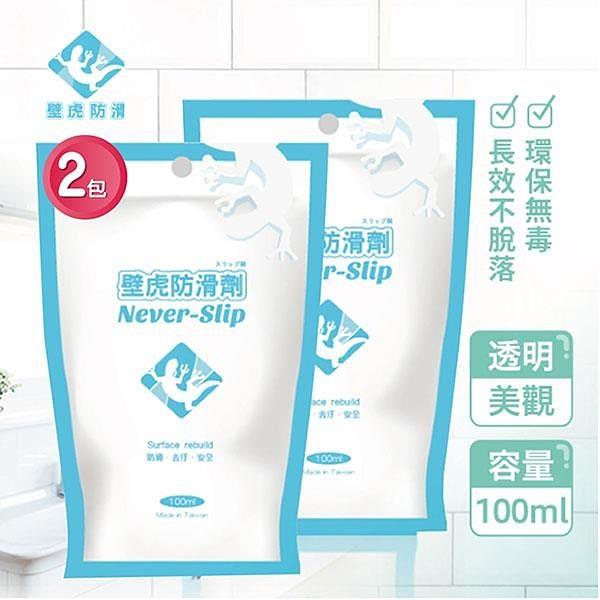 【南紡購物中心】【壁虎防滑Never-Slip】防滑科技綿(100ml)二包組