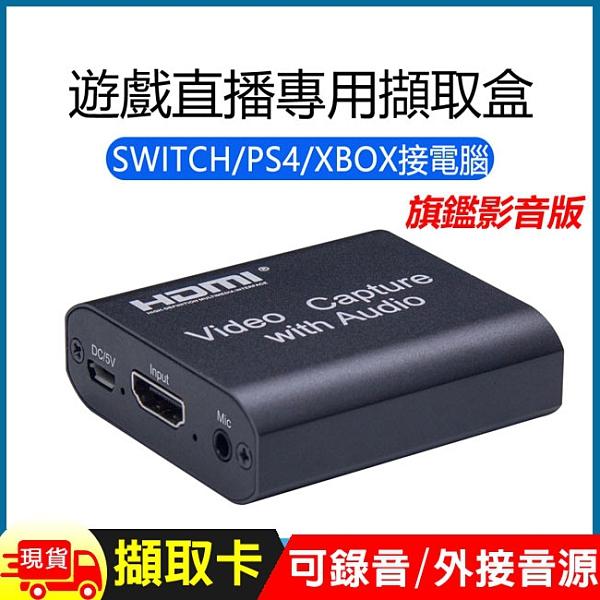 遊戲直播專用HDMI影音擷取卡擷取盒 影音錄影 即時錄影 (影音旗鑑版)