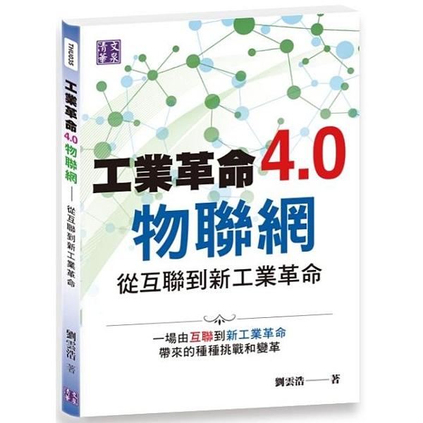 工業革命4.0物聯網 從互聯到新工業革命