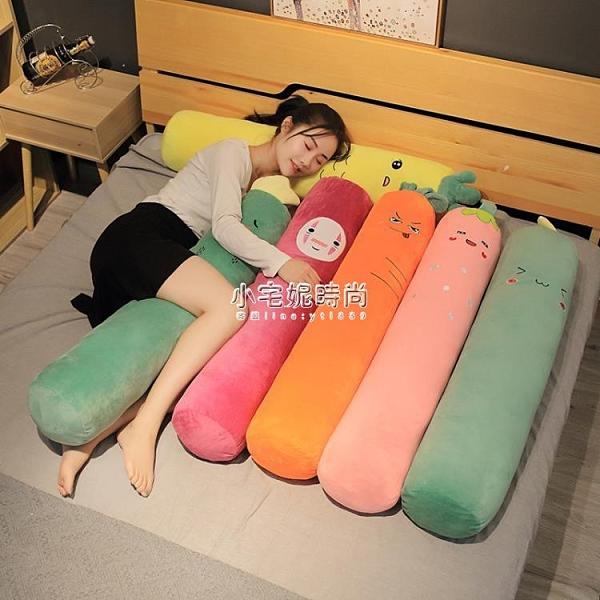 長抱枕 玩具恐龍水果長條抱枕草莓胡蘿蔔毛絨玩具孕婦側睡枕墊靠墊 【全館免運】