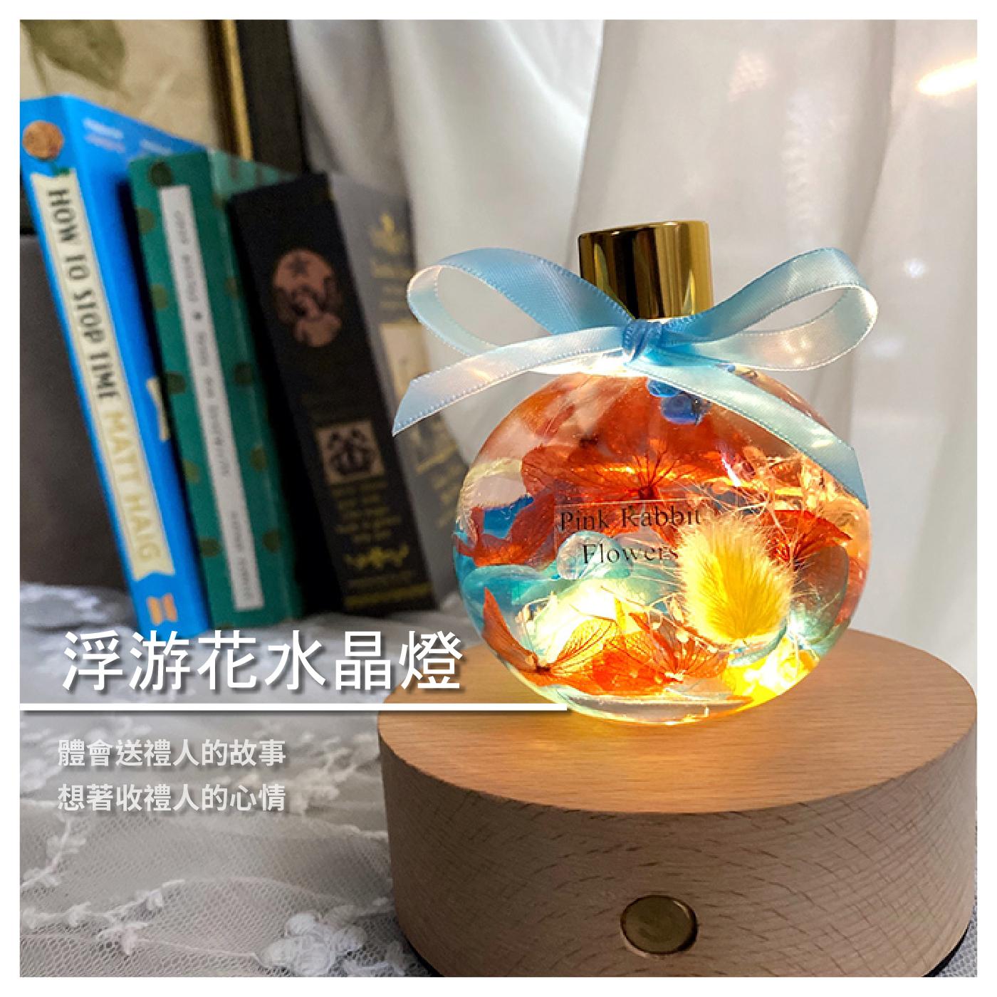 【Pink Rabbit Garden】『PRG永生花/乾燥花』浮游花水晶燈 / 花草 / 園藝