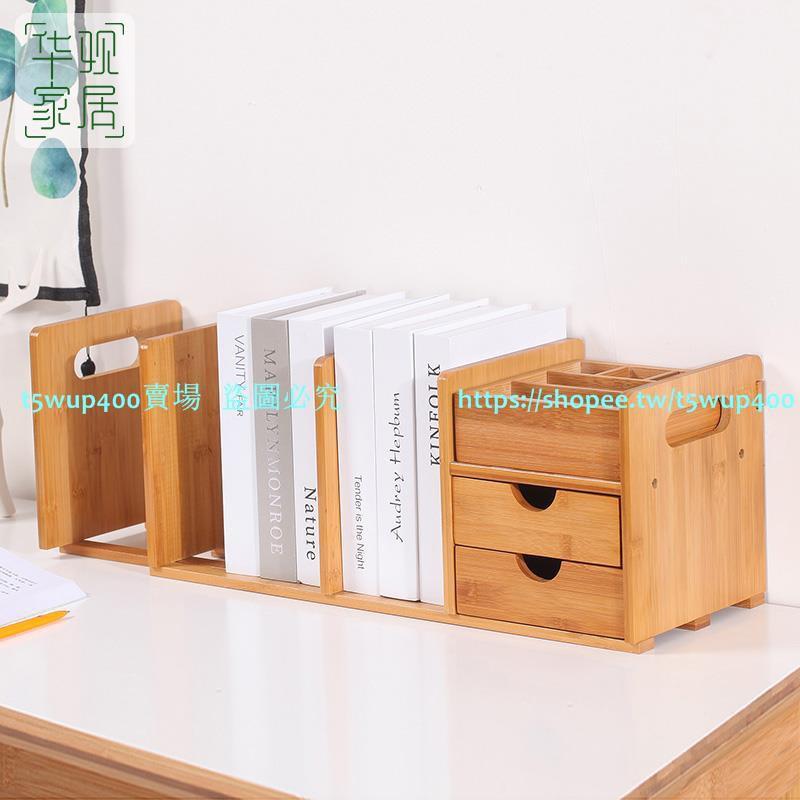 [全館免運]Q書架簡易桌上簡約現代學生小書架桌子置物架辦公桌面收納迷你架子