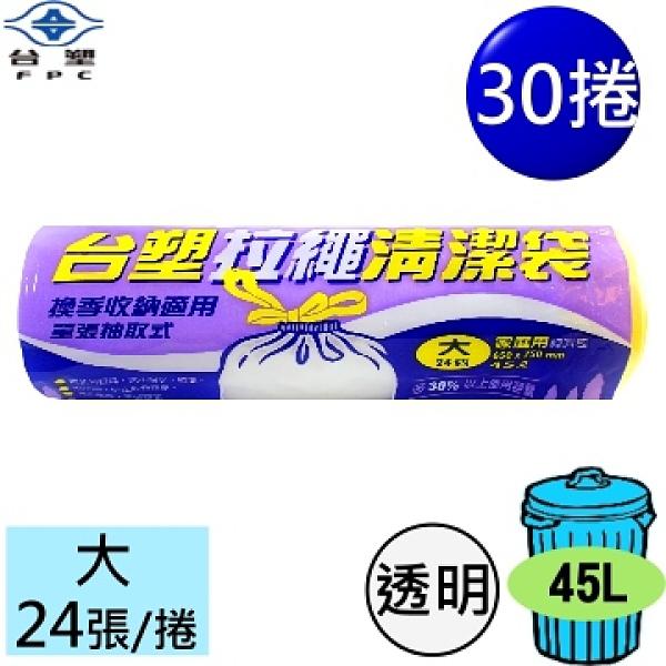 【南紡購物中心】台塑 拉繩 清潔袋 垃圾袋 (大) (透明) (45L) (65*75cm)(箱購 30入)