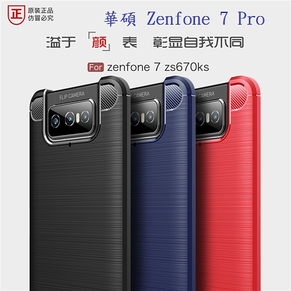 【拉絲碳纖維】華碩 Zenfone 7 Pro ZS671KS 6.67吋 I002DD 防震防摔軟套 保護套