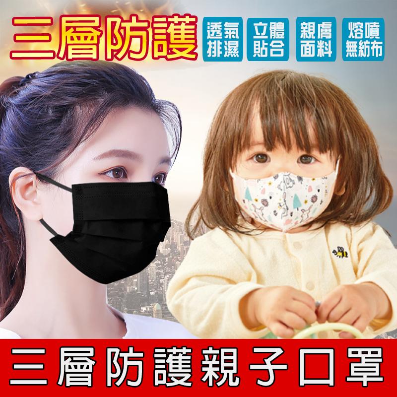 口罩超殺價歐盟ce認證三層防護熔噴布口罩(成人平面/兒童平面/兒童3d多色多款可任選)