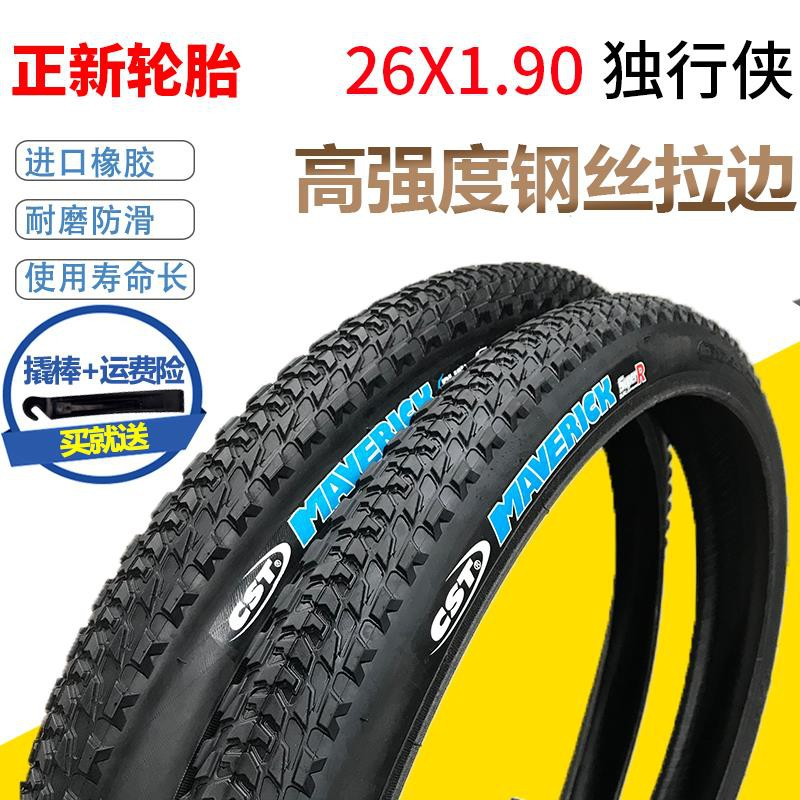 z1現貨CST正新輪胎獨行俠26X1.90山地車外胎自行車輪胎內外胎26寸