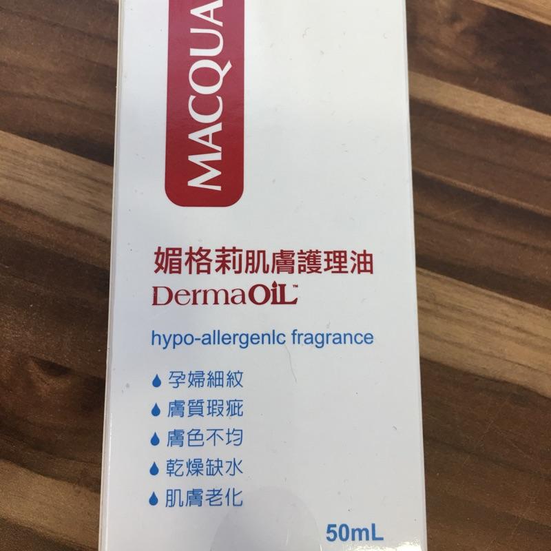 MACQUARIE媚格麗肌膚護理油50ML