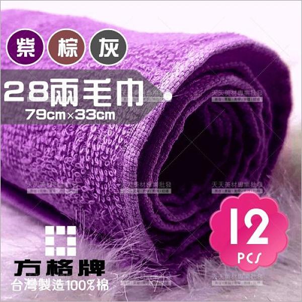 台灣製! 方格牌28兩純棉毛巾-12條入[12948] 美髮美容專用毛巾(雙次染色)